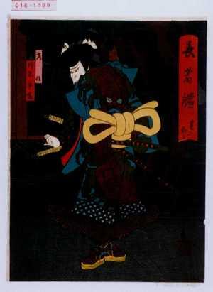 Utagawa Kunikazu: 「長者鑑 春の初日」「常住」「片岡市造」 - Waseda University Theatre Museum