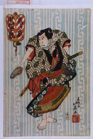 北英: 「鬼ヶ嶽 中村芝翫」 - 演劇博物館デジタル