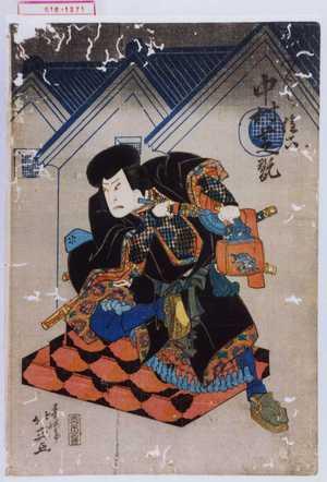 北英: 「つくしノ権六 中村芝翫」 - Waseda University Theatre Museum