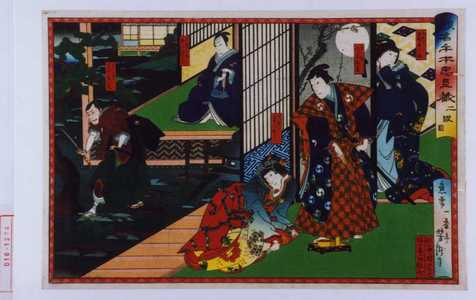 Utagawa Yoshitaki: 「仮名手本忠臣蔵 二段目」「となせ 中村千之助」「力弥 片岡我当」「小なみ 実川延三郎」「若狭之助 市川瀧十郎」「本蔵 中むら雀右衛門」 - Waseda University Theatre Museum