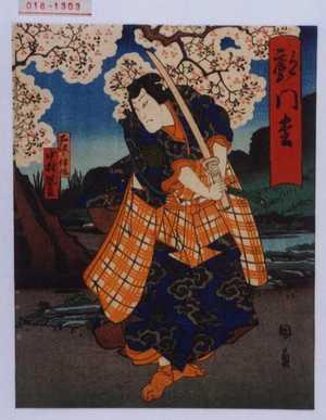 Utagawa Kunikazu: 「廓門松」「不破ノ伴作」「中村翫雀」 - Waseda University Theatre Museum