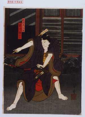 Utagawa Kunikazu: 「朝比奈三郎」「実川延三郎」 - Waseda University Theatre Museum