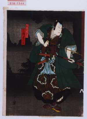 Utagawa Kunikazu: 「ぼさ平」「三桝大五郎」 - Waseda University Theatre Museum