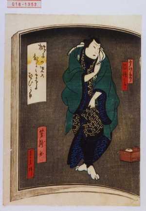 歌川芳滝: 「金津長五郎 嵐徳三郎」 - 演劇博物館デジタル