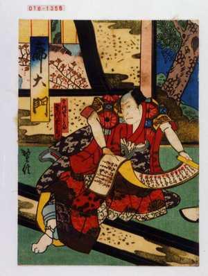 広信: 「廓大門」「今川男之祐」「実川延三郎」 - Waseda University Theatre Museum