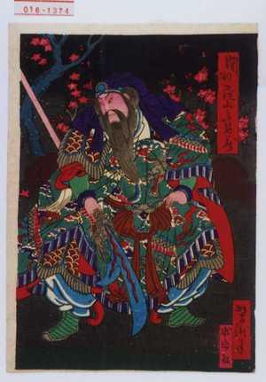Utagawa Yoshitaki: 「関羽 尾上多見蔵」 - Waseda University Theatre Museum