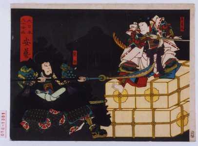 Utagawa Kunikazu: 「大日本六十余州 安芸」「牛若丸」「長範」 - Waseda University Theatre Museum