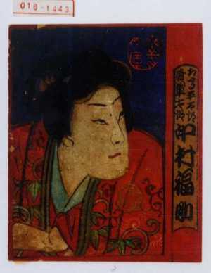 Unknown: 「相馬平太郎将軍太郎 中村福助」 - Waseda University Theatre Museum