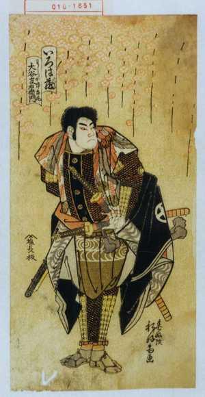 Shunkosai Hokushu: 「いろは蔵」「わしづか市郎丸 大谷友右衛門」 - Waseda University Theatre Museum