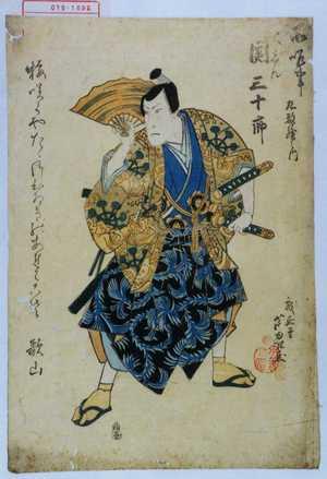 芦ゆき: 「所作事 九枚続之内」「大じん 関三十郎」 - Waseda University Theatre Museum