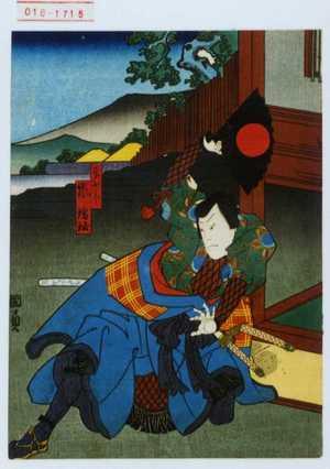 Utagawa Kunikazu: 「谷五郎 嵐璃☆」 - Waseda University Theatre Museum