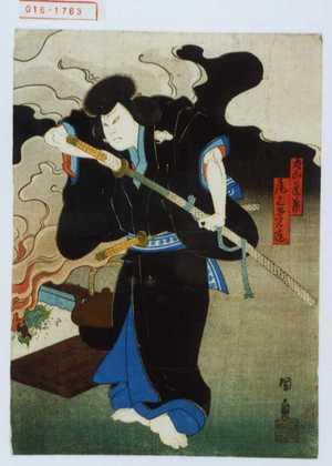 Utagawa Kunikazu: 「犬山道節」「尾上多見造」 - Waseda University Theatre Museum