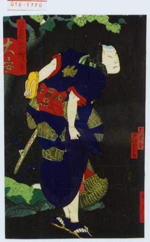 Utagawa Yoshitaki: 「見立六曜星 大安」「真柴久吉 中村宗十郎」 - Waseda University Theatre Museum