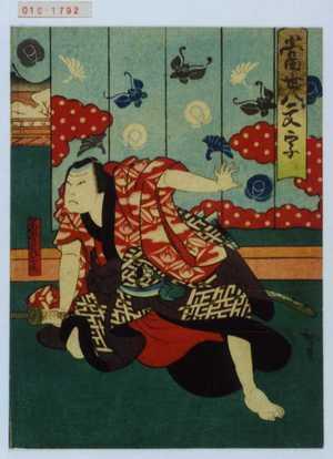 Utagawa Hirosada: 「当世八文字」「唐金茂右衛門」 - Waseda University Theatre Museum