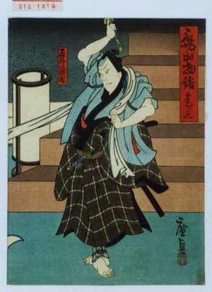 Utagawa Hirosada: 「亀山物語 巻ノ三」「石井源蔵」 - Waseda University Theatre Museum