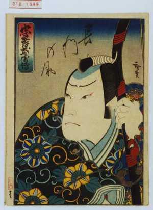 Utagawa Hirosada: 「忠孝武勇伝」「長門の助」 - Waseda University Theatre Museum