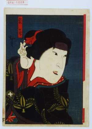 Utagawa Hirosada: 「於斎」 - Waseda University Theatre Museum