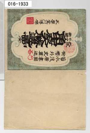 茂広: 「大阪日々新聞 角中二芝居大勝選図」 - Waseda University Theatre Museum