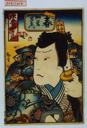 Utagawa Hirosada: 「忠孝四季揃」「春 加藤左衛門」 - Waseda University Theatre Museum