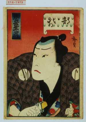 Utagawa Hirosada: 「忠孝武勇伝」「都いち」 - Waseda University Theatre Museum