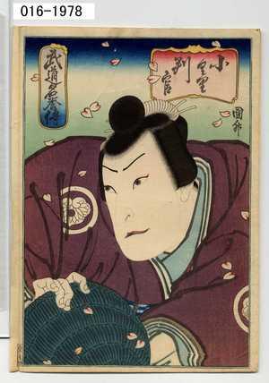 歌川国升: 「武道名誉伝」「小くり判官」 - 演劇博物館デジタル