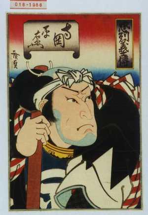 Utagawa Hirosada: 「忠列義士伝」「寺岡平右衛門」 - Waseda University Theatre Museum