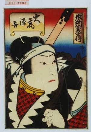 Utagawa Hirosada: 「忠列義士伝」「大高源吾」 - Waseda University Theatre Museum