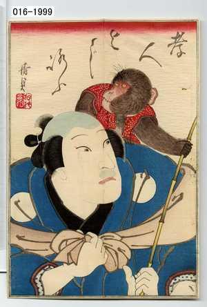 Torii Kiyosada: 「孝人与じろふ」 - Waseda University Theatre Museum