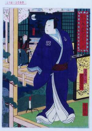 Utagawa Yoshitaki: 「仮名手本忠臣蔵 二段め」「若狭之助 大谷紫道」「本蔵」 - Waseda University Theatre Museum