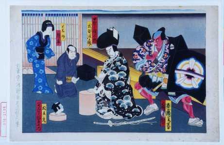 Kano Shugen Sadanobu: 「松王丸 いちむら羽左衛門」「となみ 魁車」「武部源蔵 中むら雁次郎」「春藤玄蕃 いちかはゑび十郎」 - Waseda University Theatre Museum