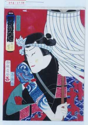 茂広: 「河竹勇夫見立」「雁金ノ延吉 実川延若」 - Waseda University Theatre Museum