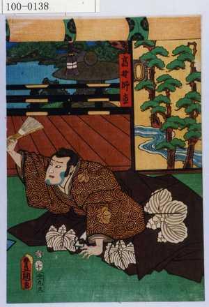 Utagawa Kunisada: 「高野師直」 - Waseda University Theatre Museum