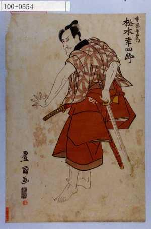 Utagawa Toyokuni I: 「寺岡平右衛門 松本幸四郎」 - Waseda University Theatre Museum