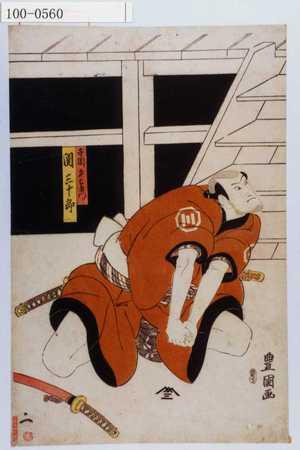Utagawa Toyokuni I: 「寺岡平右衛門 関三十郎」 - Waseda University Theatre Museum