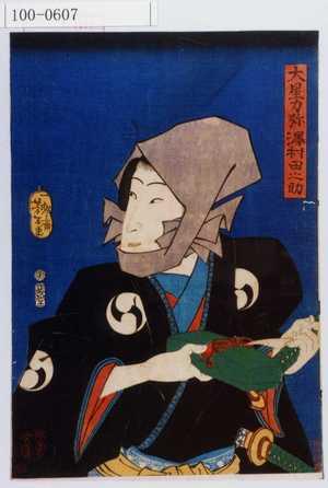 Tsukioka Yoshitoshi: 「大星力弥 沢村田之助」 - Waseda University Theatre Museum