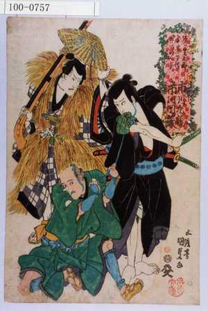 Utagawa Kunisada: 「斧定九郎 与市兵衛 市川九蔵 早のかん平 市川団蔵」 - Waseda University Theatre Museum