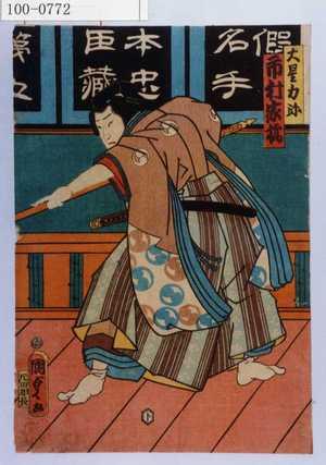 Utagawa Kunisada II: 「大星力弥 市村家橘」 - Waseda University Theatre Museum
