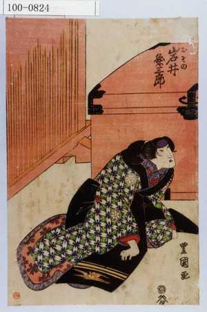 Utagawa Toyoshige: 「おその 岩井粂三郎」 - Waseda University Theatre Museum