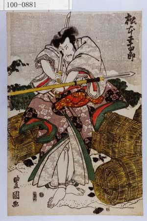 歌川豊国: 「[師直] 松本幸四郎」 - 演劇博物館デジタル