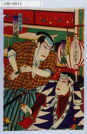 Utagawa Kunisada III: 「矢間重太郎 坂東家橘」「清水一角 市川左団次」 - Waseda University Theatre Museum