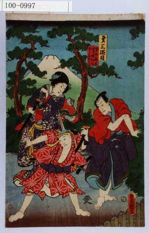 Utagawa Kunisada: 「第三段目」「早の勘平 鷺坂伴内 こし元おかる」 - Waseda University Theatre Museum