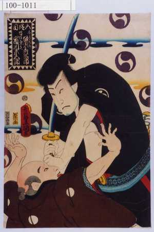 Utagawa Kunisada: 「五段目」「斧定九郎 坂東彦三郎」「百姓与市兵衛 市川米五郎」 - Waseda University Theatre Museum