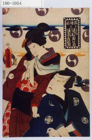 Utagawa Kunisada: 「六段目」「おかる 沢村田之助」「早のかん平 坂東彦三郎」 - Waseda University Theatre Museum