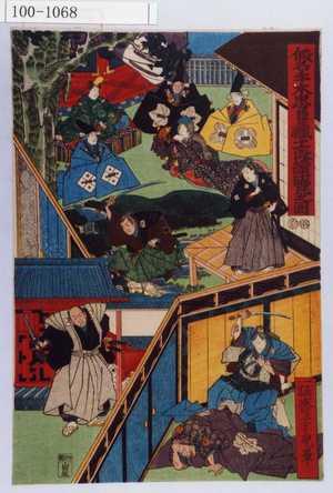 Utagawa Yoshitora: 「仮名手本忠臣蔵 十一段続一覧之図」 - Waseda University Theatre Museum