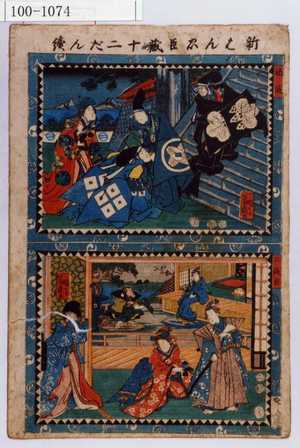 Yoshifuji: 「新はん忠臣蔵 十二だん続」「初段」「二段目」 - Waseda University Theatre Museum