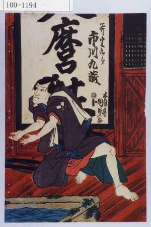 Utagawa Kunisada: 「斧定九郎 市川九蔵」 - Waseda University Theatre Museum