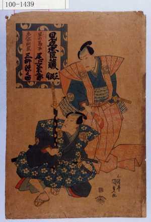 歌川国貞: 「見立忠臣蔵」 - 演劇博物館デジタル