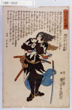 Utagawa Kuniyoshi: 「誠忠義士伝」「廿八」「潮田政之丞高教 (以下略)」 - Waseda University Theatre Museum