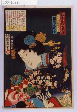 国麿: 「誠忠義士伝之内」「与市兵衛娘おかる 坂東しうか」「(以下略)」 - Waseda University Theatre Museum