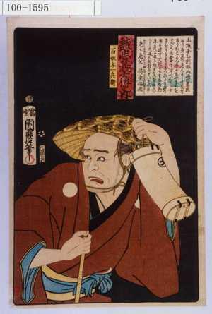 国麿: 「誠忠義士伝之内」「百姓与一兵衛」「(以下略)」 - Waseda University Theatre Museum